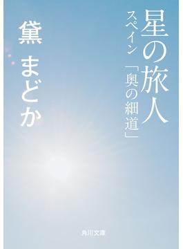星の旅人 スペイン「奥の細道」(角川文庫)
