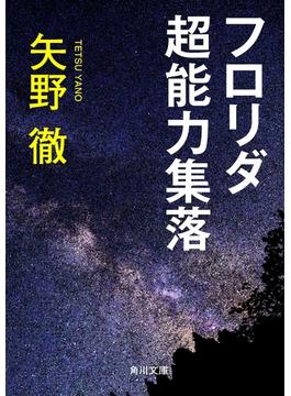 フロリダ超能力集落(角川文庫)