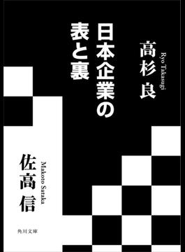 日本企業の表と裏(角川文庫)