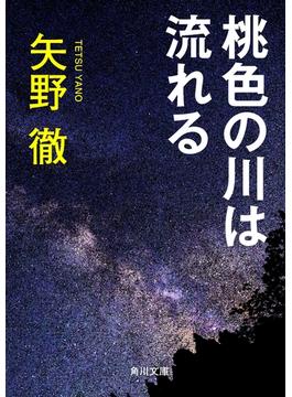桃色の川は流れる(角川文庫)