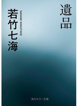 遺品(角川ホラー文庫)