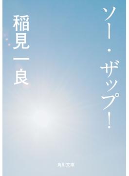 ソー・ザップ!(角川文庫)