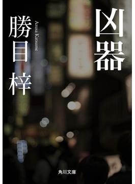 凶器(角川文庫)