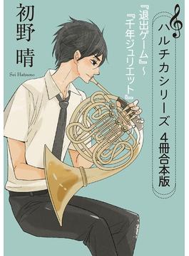 ハルチカシリーズ 4冊合本版 『退出ゲーム』~『千年ジュリエット』(角川文庫)