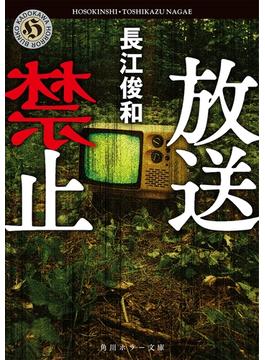 放送禁止(角川ホラー文庫)