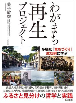 わがまち再生プロジェクト(角川書店単行本)