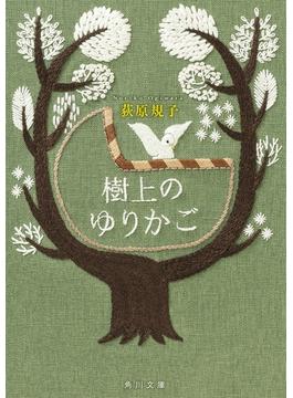 樹上のゆりかご(角川文庫)