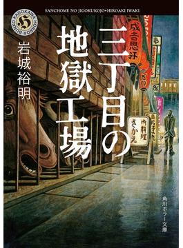 三丁目の地獄工場(角川ホラー文庫)