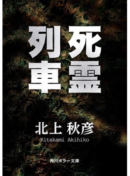 死霊列車(角川ホラー文庫)