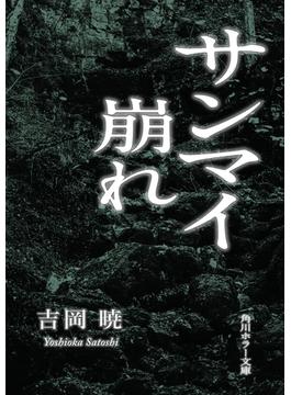 サンマイ崩れ(角川ホラー文庫)