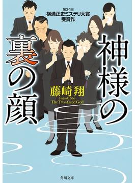 神様の裏の顔(角川文庫)