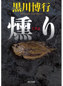 燻り(角川文庫)