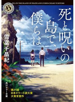 死と呪いの島で、僕らは(角川ホラー文庫)