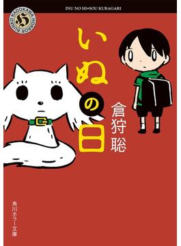 いぬの日(角川ホラー文庫)