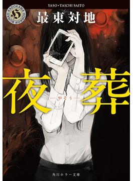 夜葬(角川ホラー文庫)