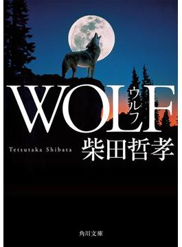 WOLF(角川文庫)