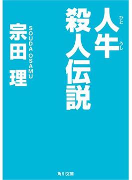 人牛殺人伝説(角川文庫)