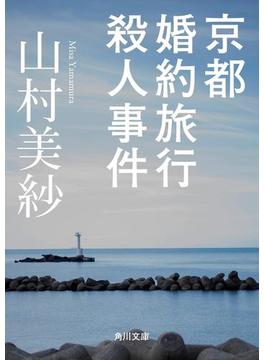 京都婚約旅行殺人事件(角川文庫)
