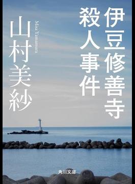 伊豆修善寺殺人事件(角川文庫)
