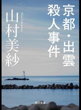 京都・出雲殺人事件(角川文庫)