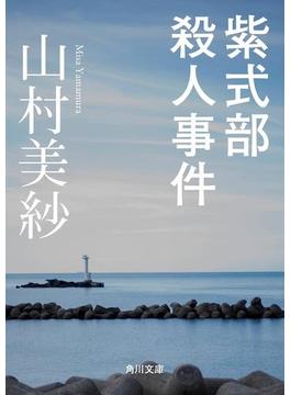 紫式部殺人事件(角川文庫)