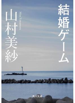 結婚ゲーム(角川文庫)