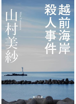 越前海岸殺人事件(角川文庫)