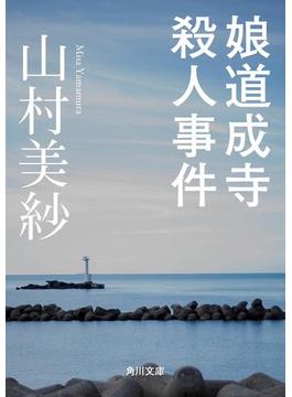 娘道成寺殺人事件(角川文庫)