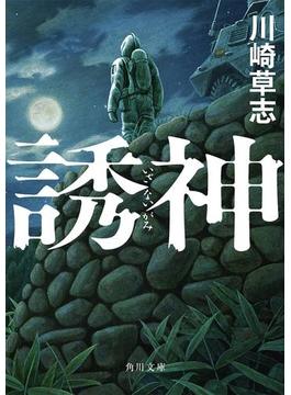 誘神(角川文庫)