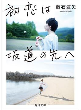 初恋は坂道の先へ(角川文庫)