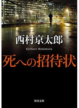 死への招待状(角川文庫)