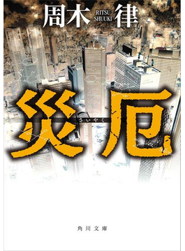 災厄(角川文庫)