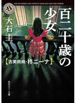 百二十歳の少女 古美術商・柊ニーナ(角川ホラー文庫)