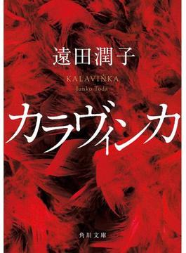 カラヴィンカ(角川文庫)