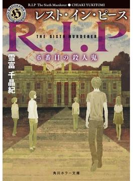 レスト・イン・ピース 6番目の殺人鬼(角川ホラー文庫)