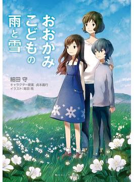 おおかみこどもの雨と雪(スニーカー文庫)(角川スニーカー文庫)
