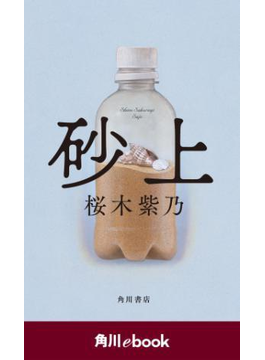 砂上【電子書籍特典付き】 (角川ebook)(角川ebook)