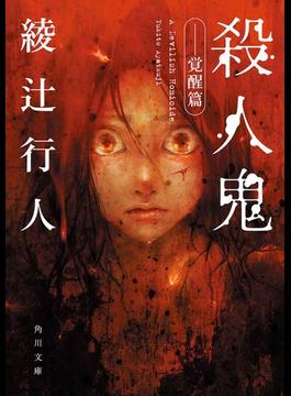 殺人鬼(角川文庫)