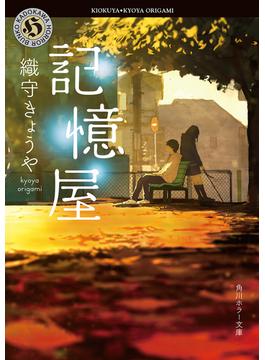 記憶屋(角川ホラー文庫)