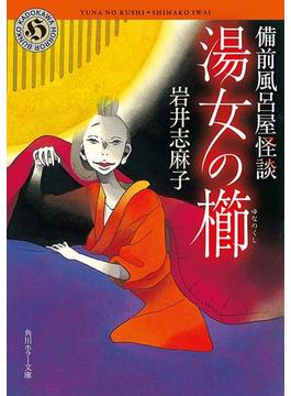 備前風呂屋怪談(角川ホラー文庫)