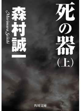 死の器(角川文庫)