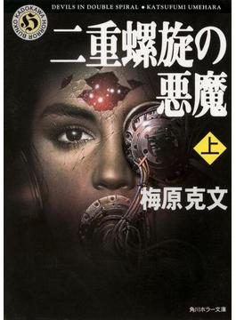 二重螺旋の悪魔(角川ホラー文庫)