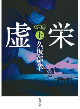 虚栄(角川文庫)