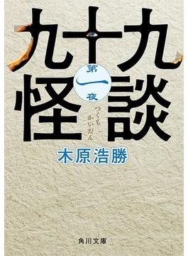 九十九怪談(角川ebook)
