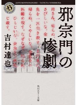 「朝比奈耕作」シリーズ(角川文庫)