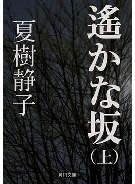遙かな坂(角川文庫)