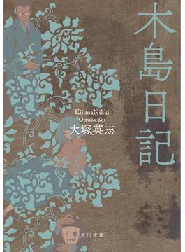 木島日記(角川書店単行本)