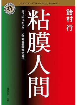 「粘膜」シリーズ(角川ホラー文庫)