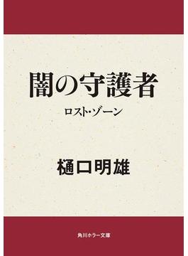 ロスト・ゾーン(角川ホラー文庫)