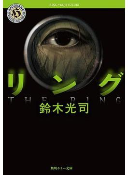 「リング」シリーズ(角川ホラー文庫)